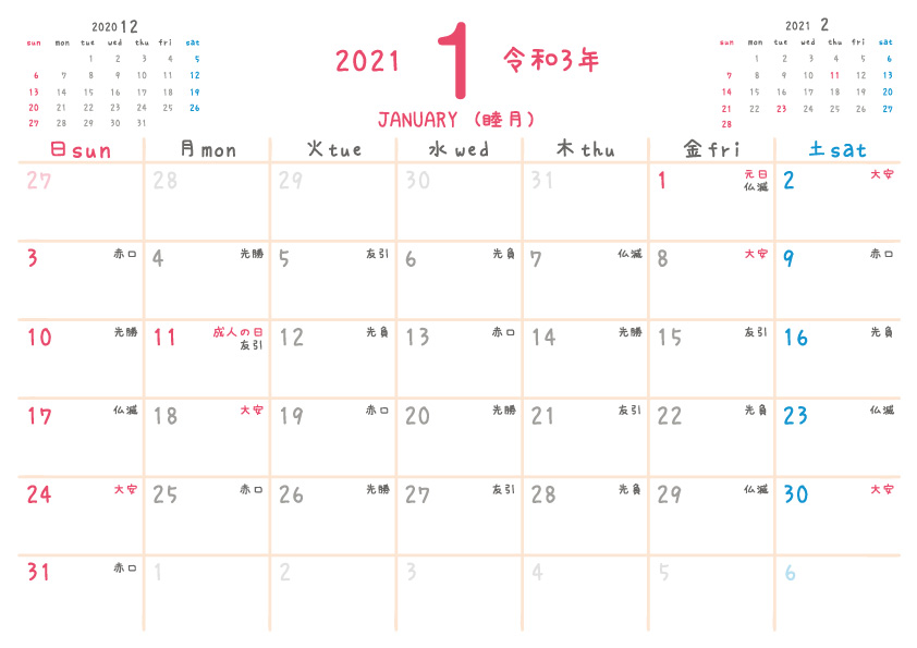 2021年令和3年 1月 無料カレンダー(シンプルだけどかわいい)