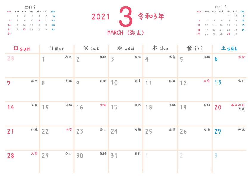 2021年令和3年 3月 無料カレンダー(シンプルだけどかわいい)