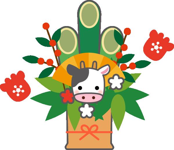 門松 うし(丑年)のかわいい年賀状 無料イラスト