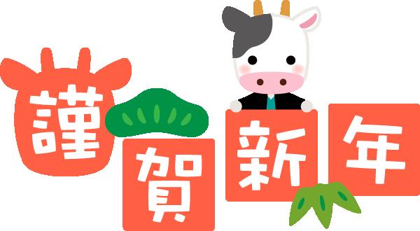謹賀新年 牛(丑年)の年賀状 無料干支イラスト | 園だより、おたよりで使えるかわいいイラストの無料素材集【イラストだより】