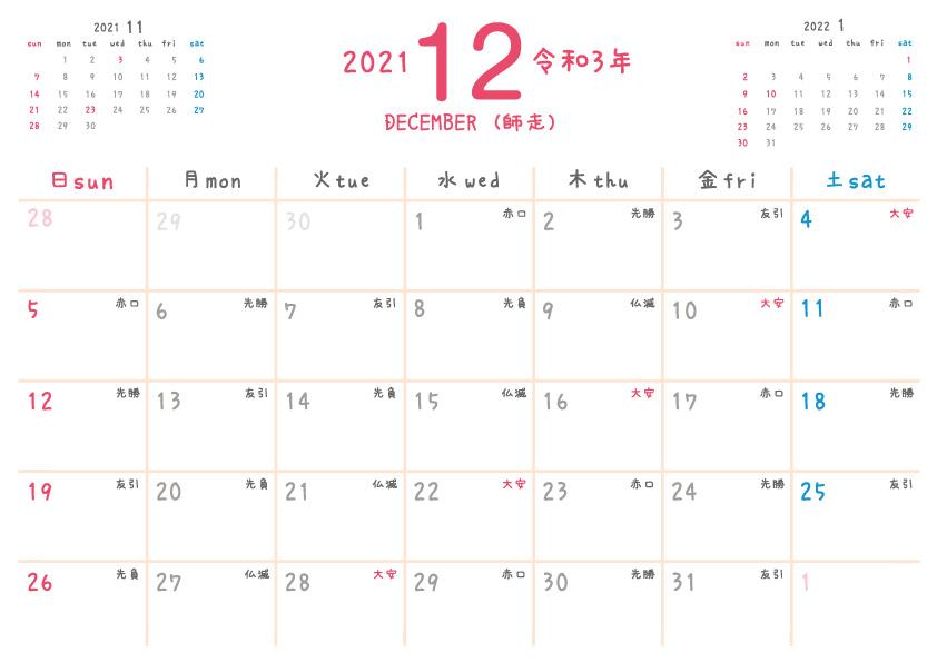 2021年令和3年 12月 無料カレンダー(シンプルだけどかわいい)