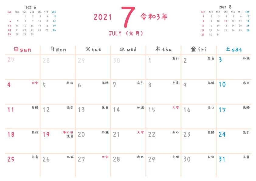 2021年令和3年 7月 無料カレンダー(シンプルだけどかわいい)
