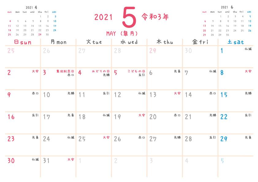2021年令和3年 5月 無料カレンダー(シンプルだけどかわいい)