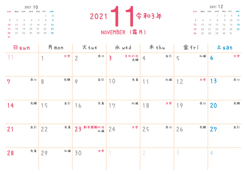 2021年令和3年 11月 無料カレンダー(シンプルだけどかわいい)