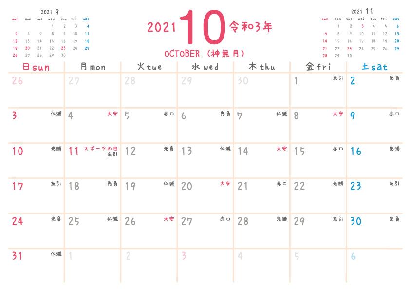 2021年令和3年 10月 無料カレンダー(シンプルだけどかわいい)