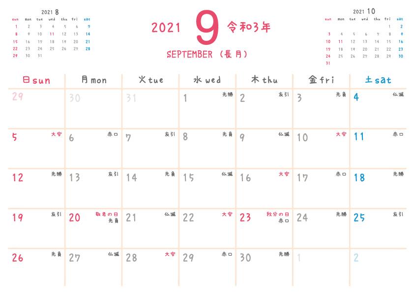 2021年令和3年 9月 無料カレンダー(シンプルだけどかわいい)