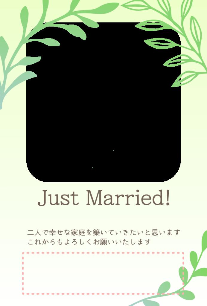 結婚報告はがきの無料デザインテンプレート