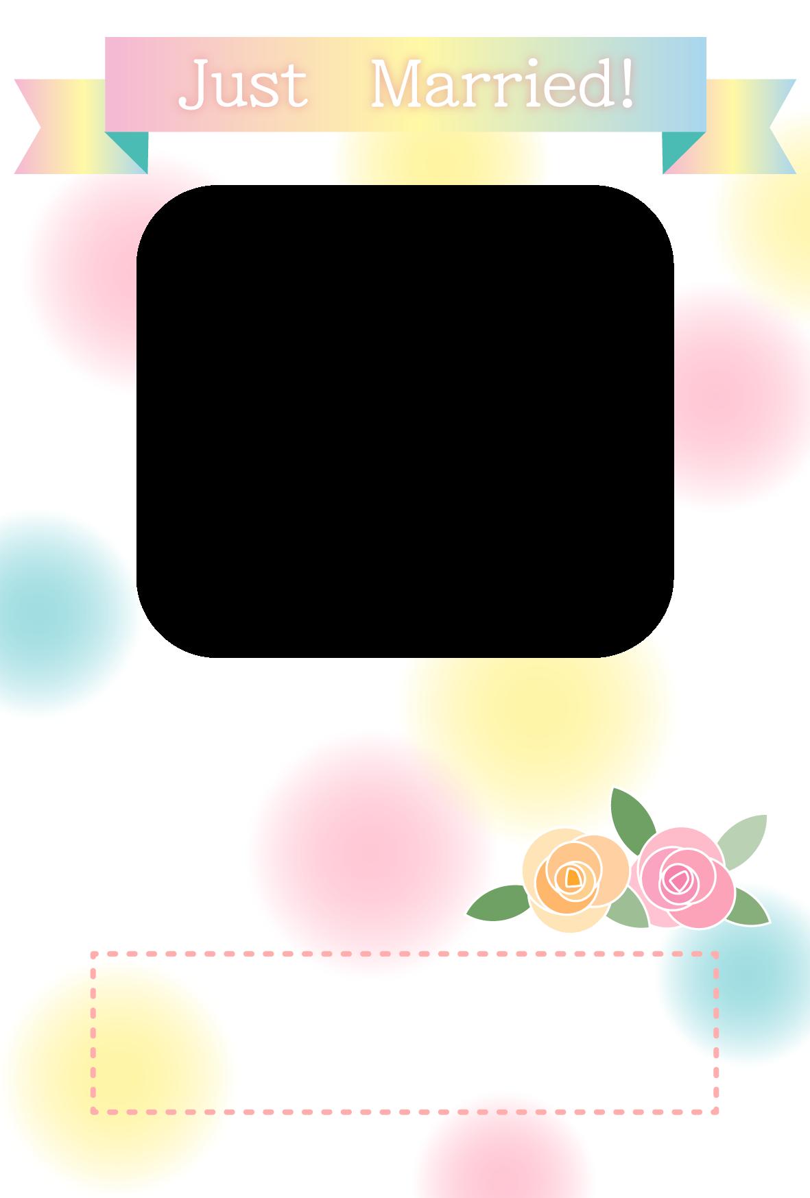 【文字無し】ふんわりかわいい結婚報告ハガキの無料テンプレートデザイン