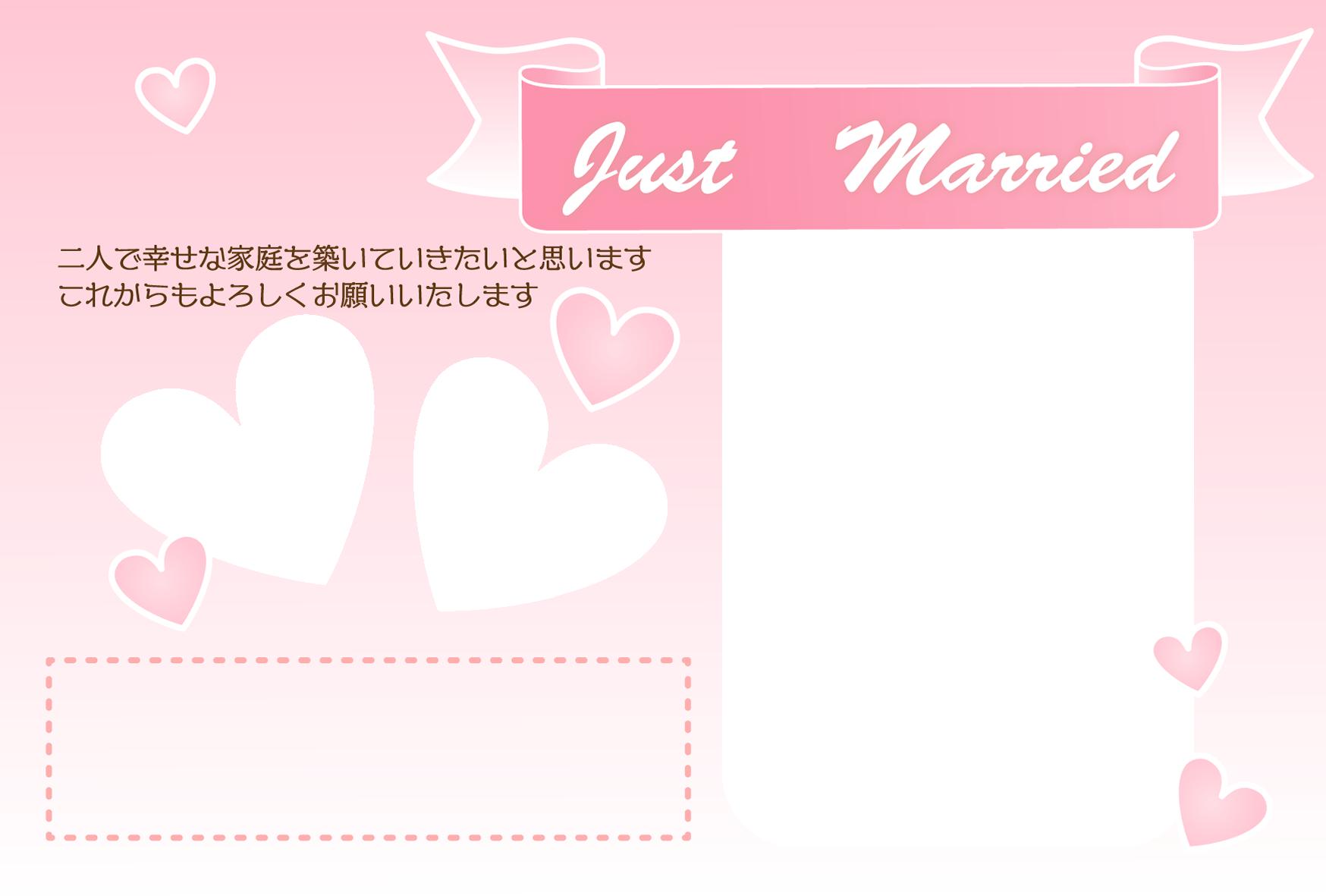 写真が複数入るハート柄の結婚報告ハガキの無料デザインテンプレート