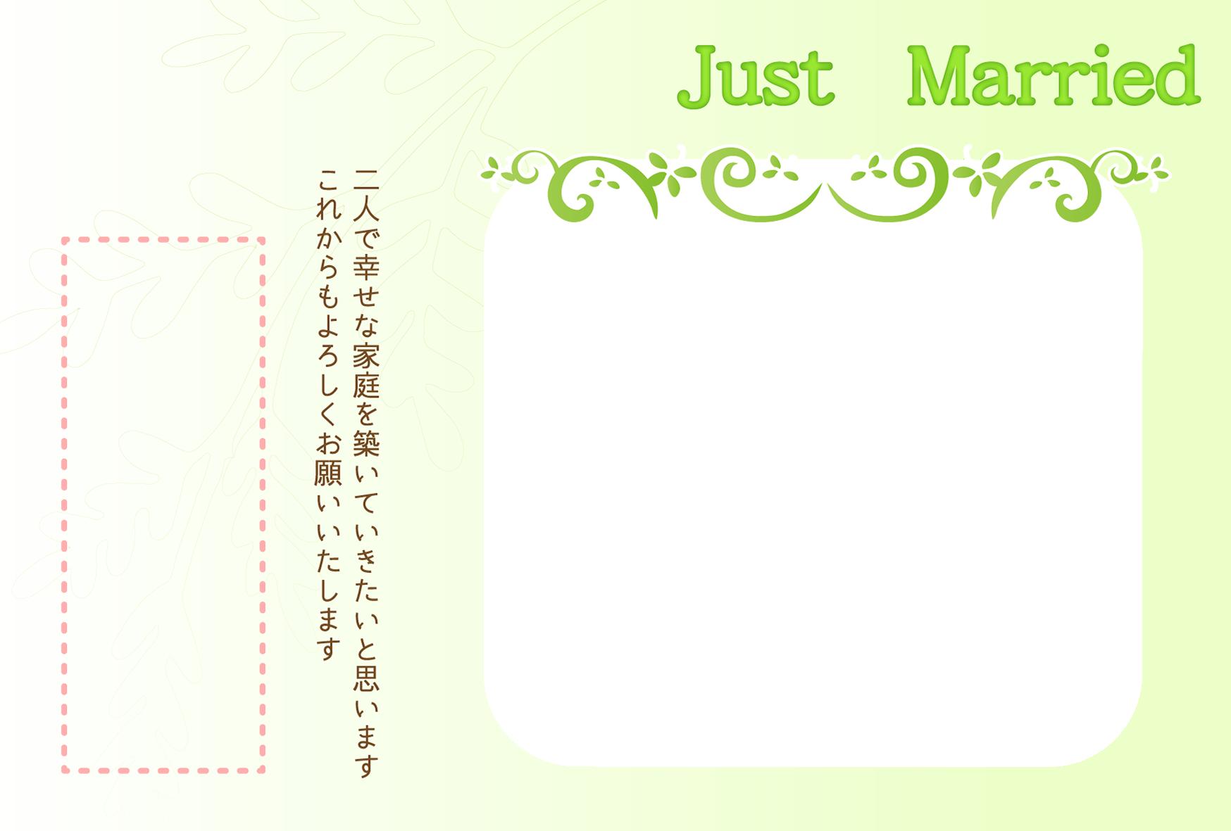 グリーンでおしゃれな結婚報告ハガキの無料デザインテンプレート