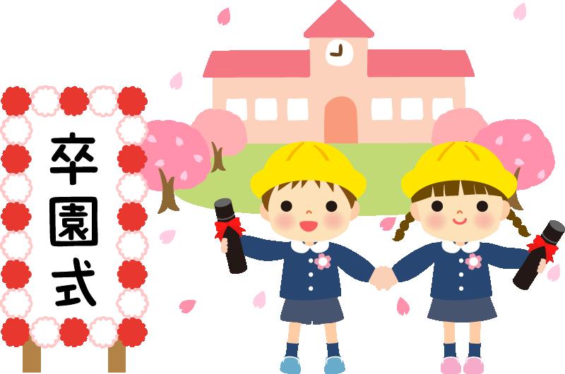 卒園式のイラスト(幼稚園・保育園)