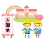 入園式のイラスト(保育園・幼稚園)
