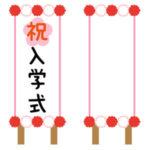 入学式の看板イラスト(文字入り・無地)