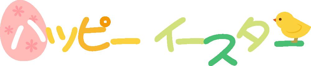 ハッピーイースターの文字タイトルイラスト(カタカナ)
