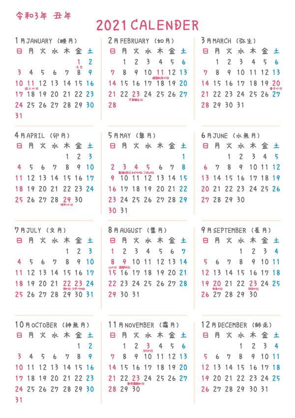 2021年無料PDFカレンダーA3サイズ(シンプルだけどかわいい)