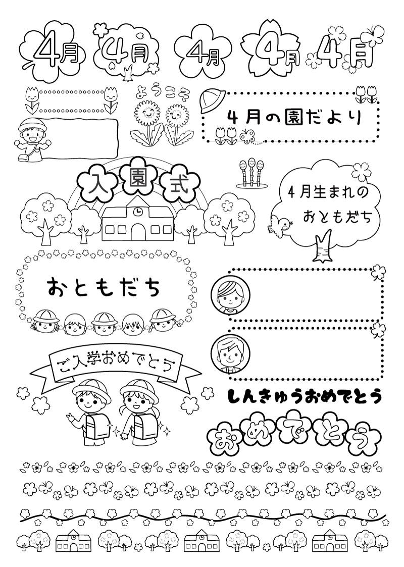 【4月】保育園・幼稚園のおたより制作に!白黒のA4印刷用イラストまとめ