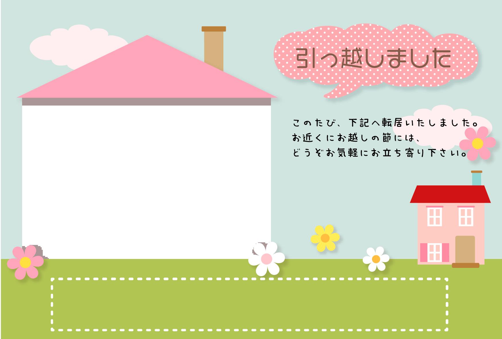 引っ越し報告・お知らせハガキの無料デザインテンプレート①