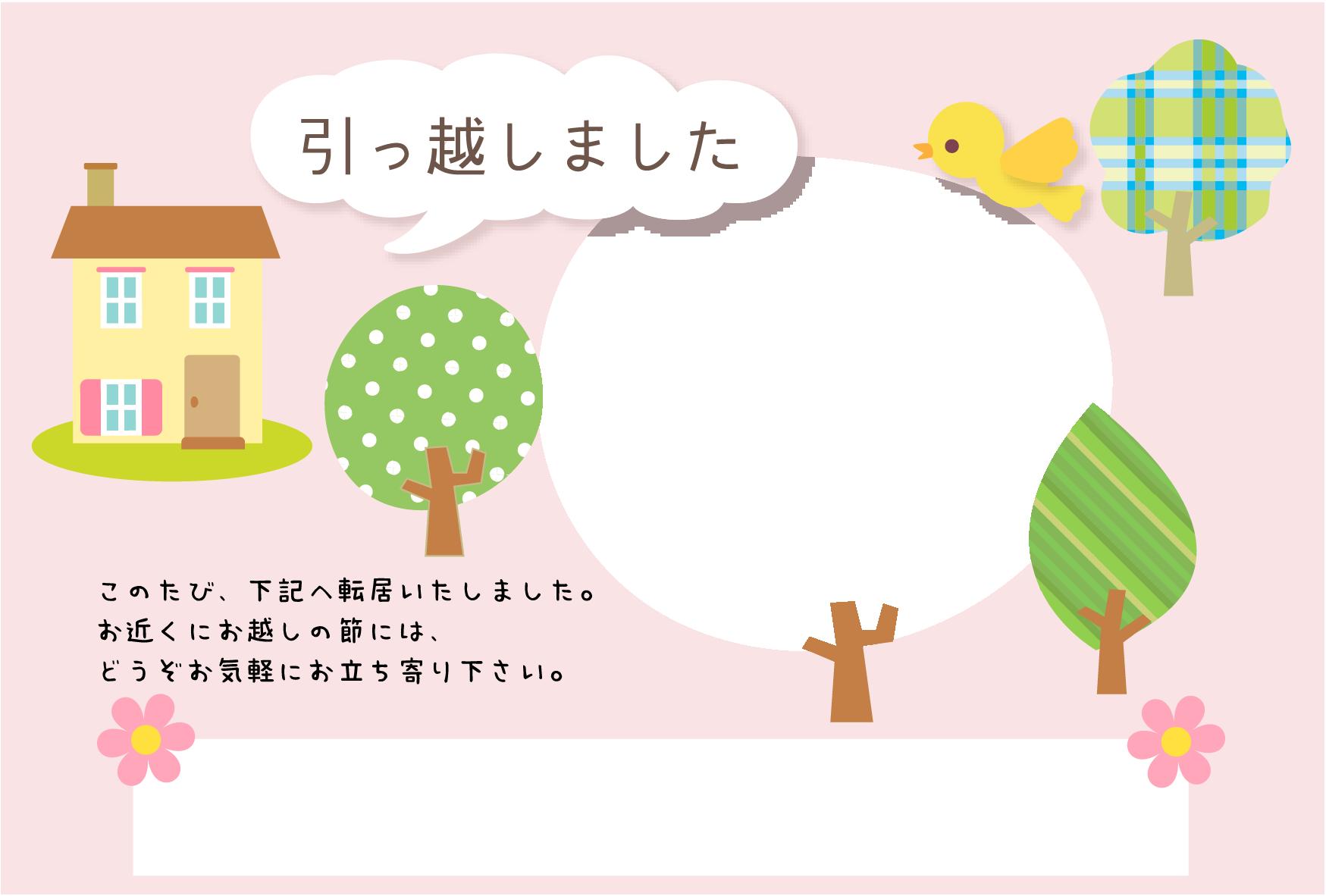 引っ越し報告・お知らせハガキの無料デザインテンプレート③