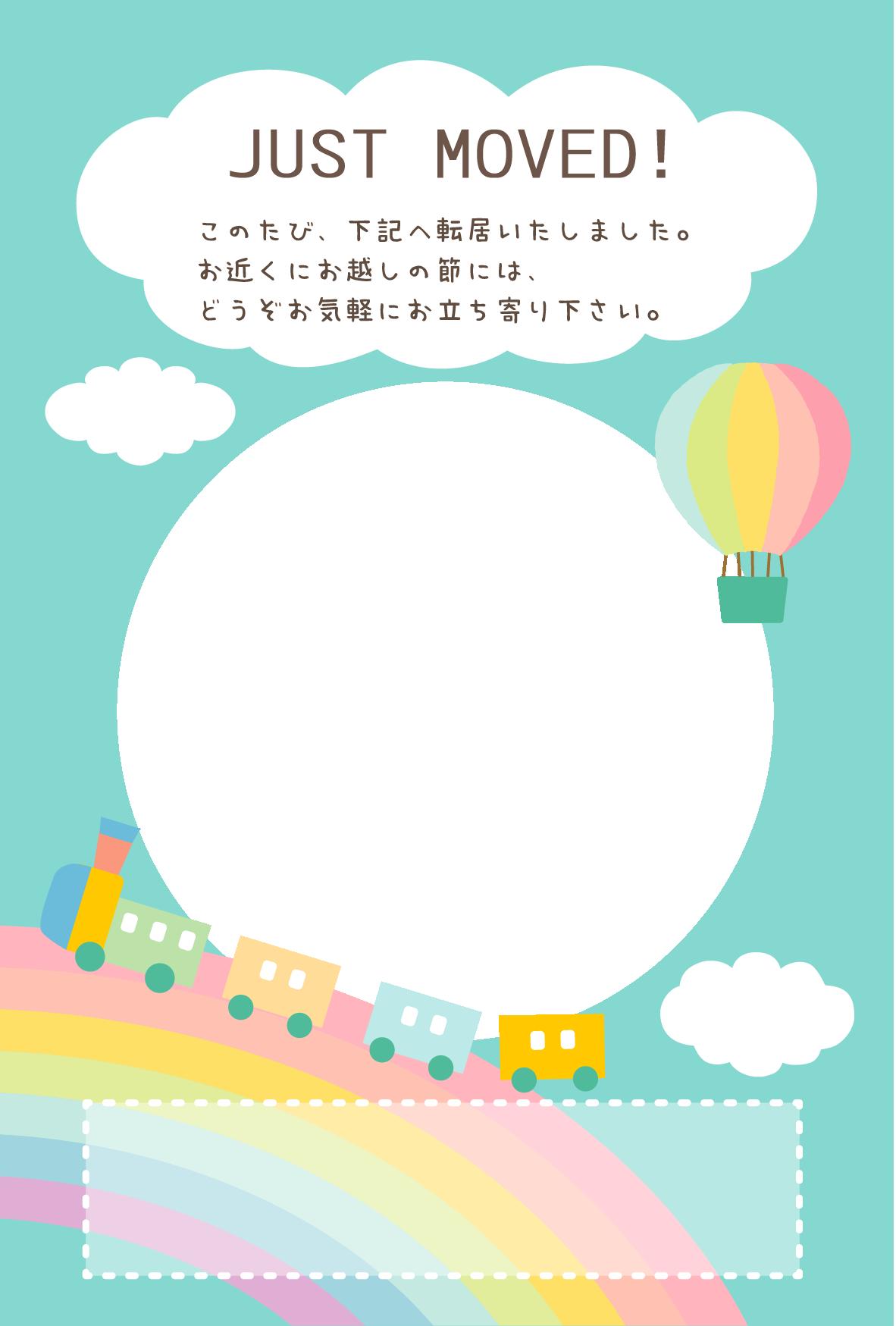 引っ越し報告・お知らせハガキの無料デザインテンプレート⑤