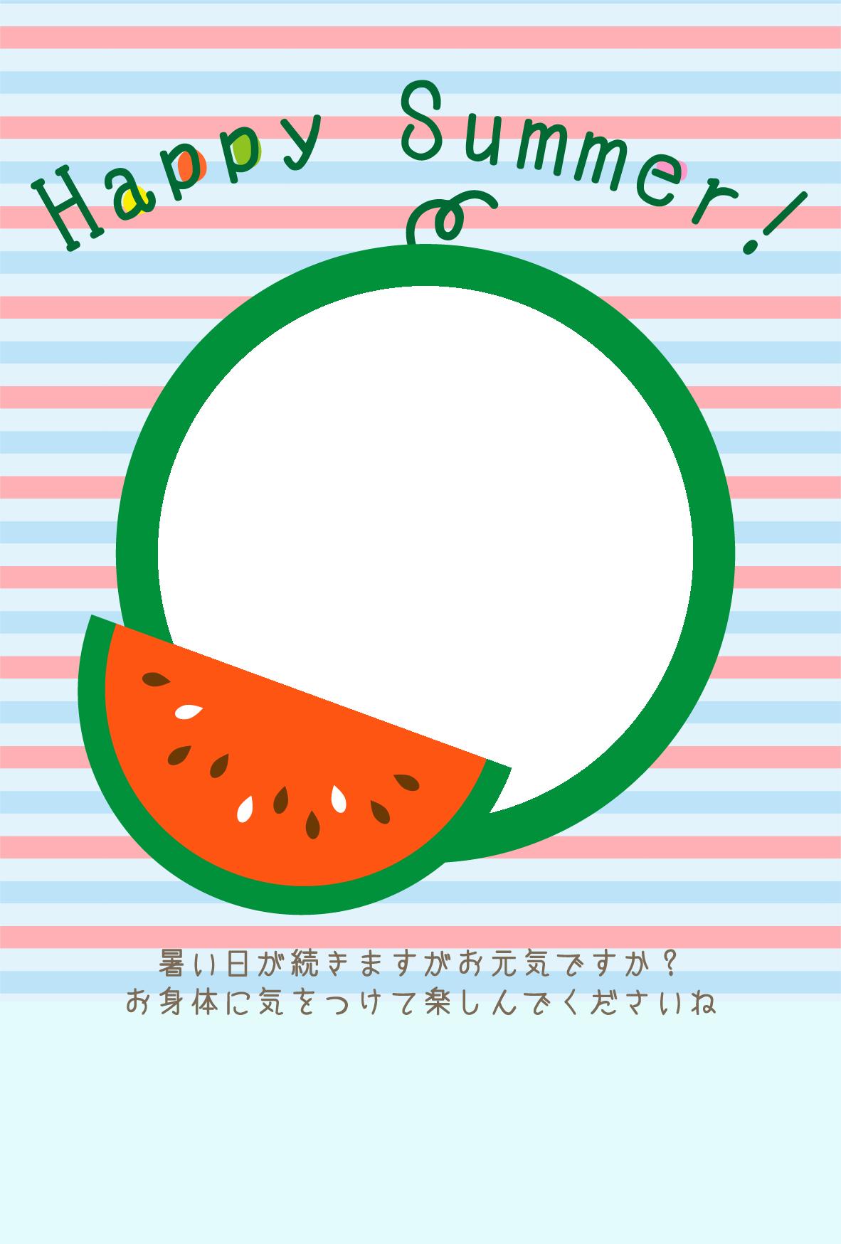 暑中見舞いハガキのデザインテンプレート③