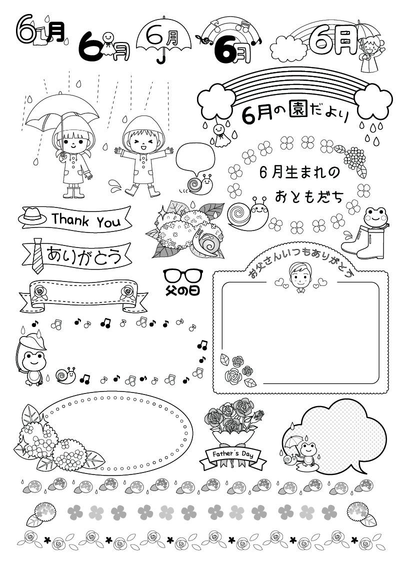 【6月】保育園・幼稚園のおたより制作に!白黒のA4印刷用イラストまとめ
