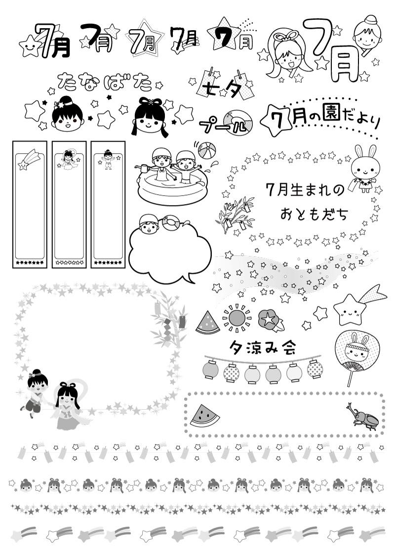 【7月】保育園・幼稚園のおたより制作に!白黒のA4印刷用イラストまとめ