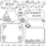 【8月】保育園・幼稚園のおたより制作に!白黒のA4印刷用イラストまとめ