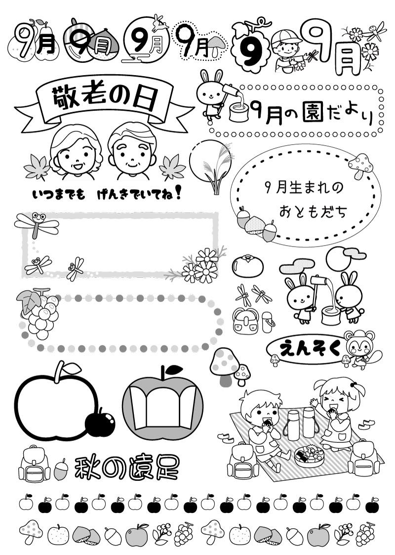 【9月】保育園・幼稚園のおたより制作に!白黒のA4印刷用イラストまとめ