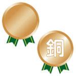 銅メダルイラスト