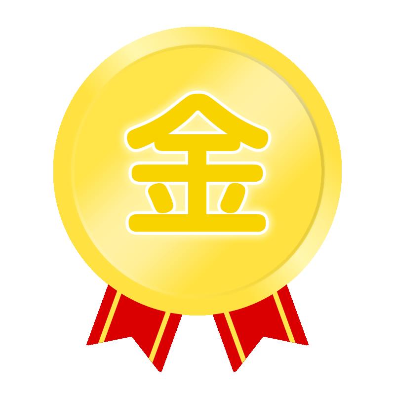 金メダルの無料イラスト(文字あり)