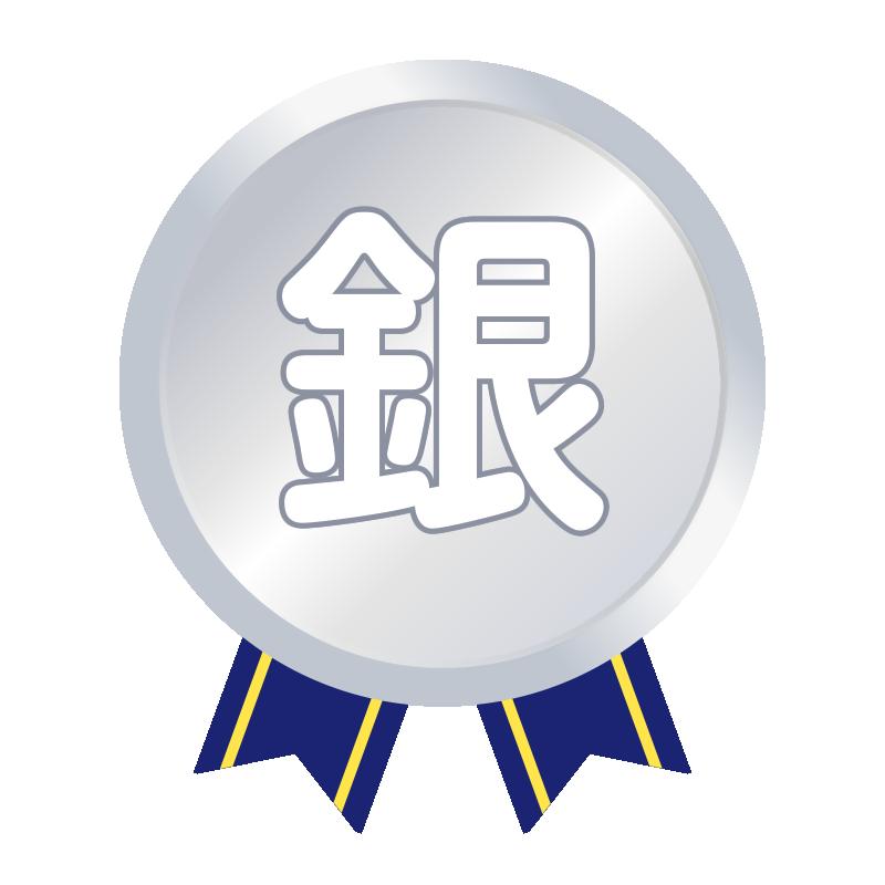 銀メダルの無料イラスト(文字あり)