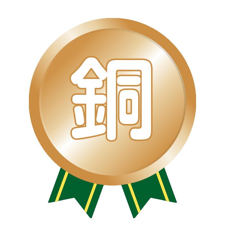 銅メダルの無料イラスト(文字あり)
