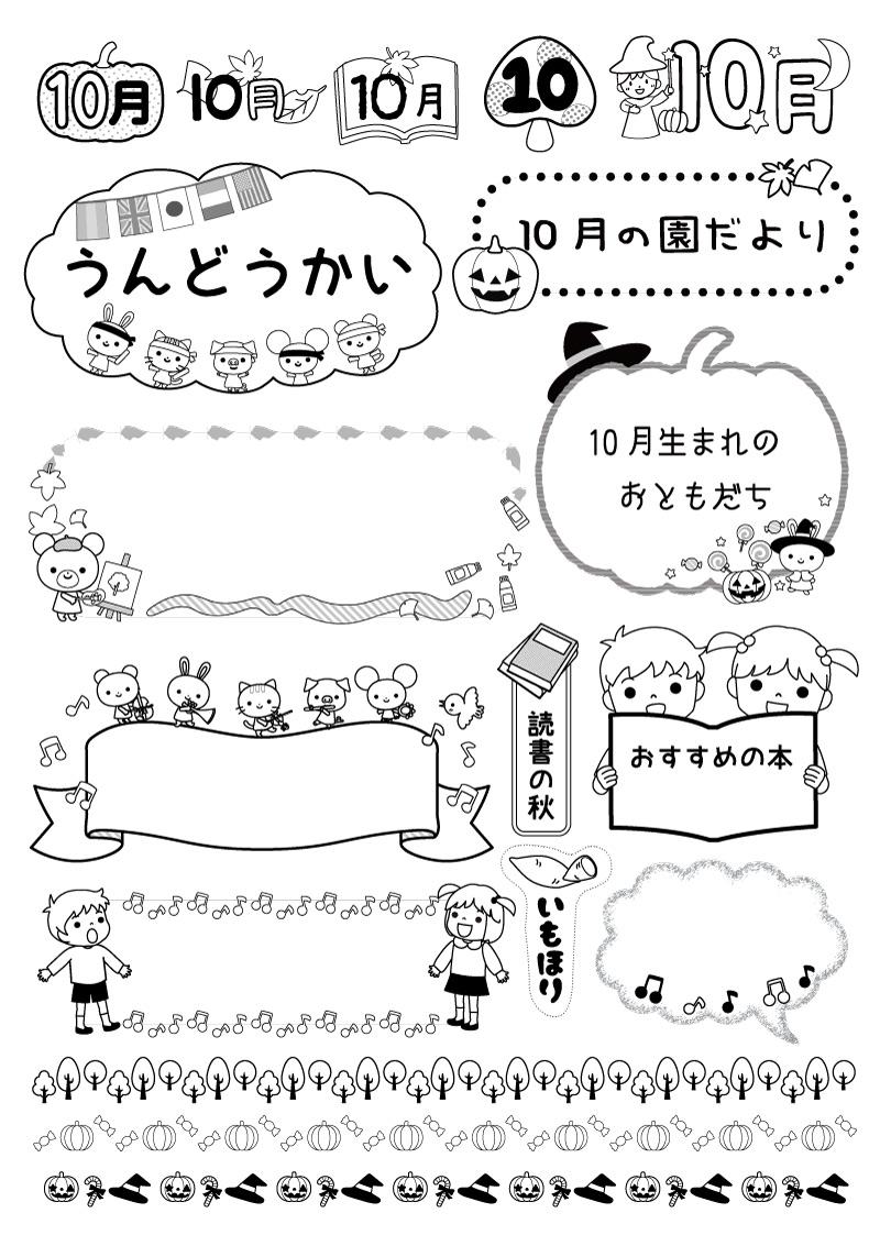 【10月】保育園・幼稚園のおたより制作に!白黒のA4印刷用(PDF)イラスト