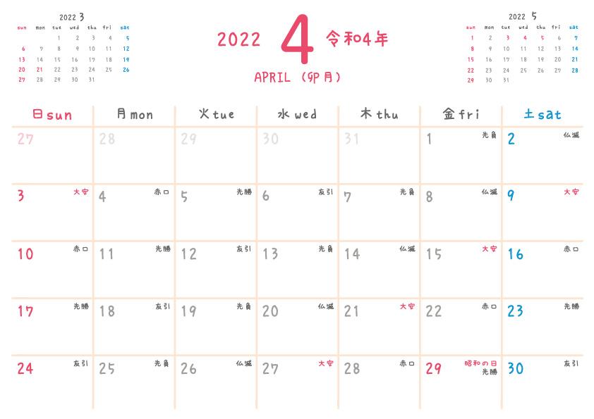 2022年令和4年 4月 無料カレンダー(シンプルだけどかわいい)