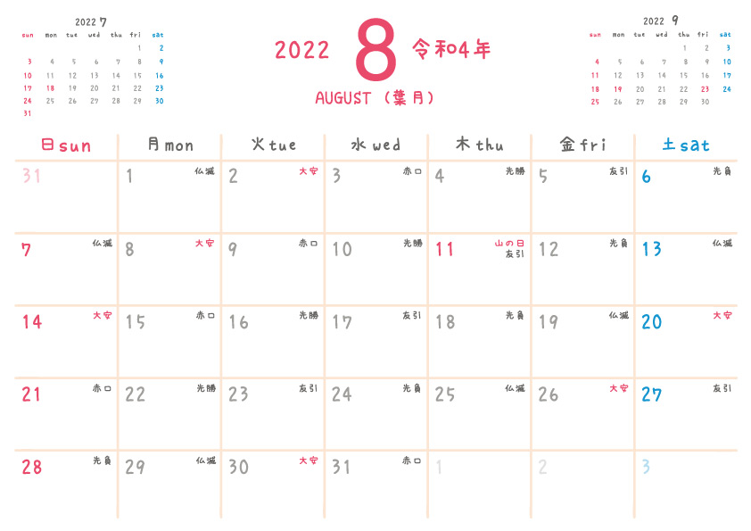 2022年令和4年 8月 無料カレンダー(シンプルだけどかわいい)