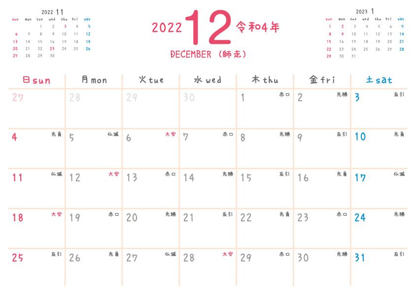 2022年令和4年 12月 無料カレンダー(シンプルだけどかわいい)