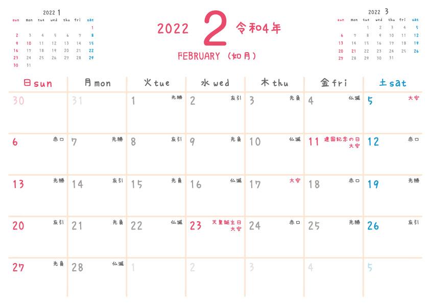 2022年令和4年 2月 無料カレンダー(シンプルだけどかわいい)
