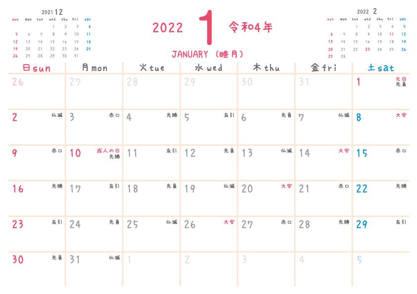 2022年令和4年 1月 無料カレンダー(シンプルだけどかわいい)