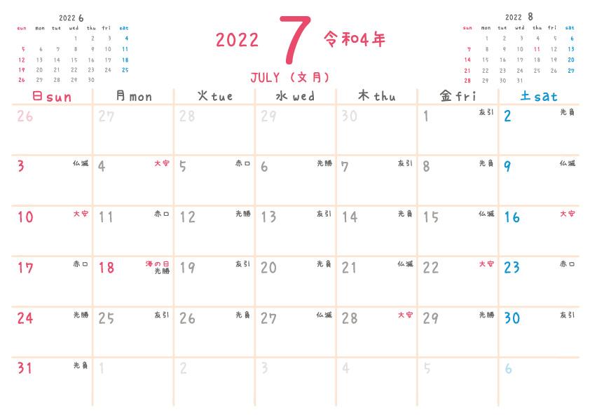 2022年令和4年 7月 無料カレンダー(シンプルだけどかわいい)