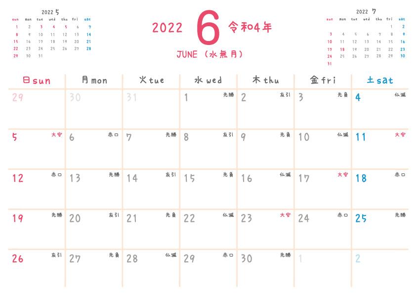 2022年令和4年 6月 無料カレンダー(シンプルだけどかわいい)
