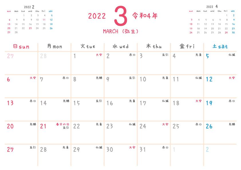 2022年令和4年 3月 無料カレンダー(シンプルだけどかわいい)