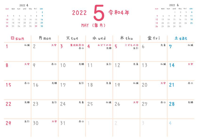2022年令和4年 5月 無料カレンダー(シンプルだけどかわいい)