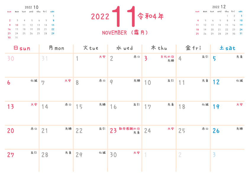 2022年令和4年 11月 無料カレンダー(シンプルだけどかわいい)