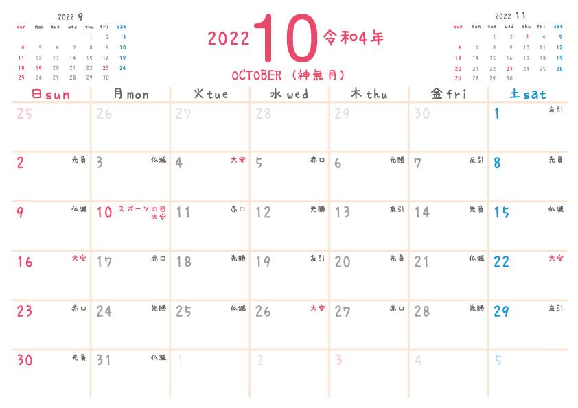 2022年令和4年 10月 無料カレンダー(シンプルだけどかわいい)