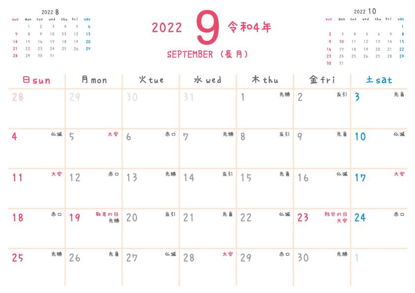 2022年令和4年 9月 無料カレンダー(シンプルだけどかわいい)