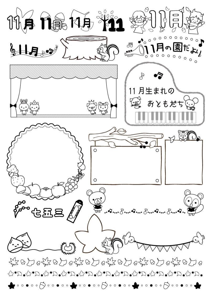 【11月】保育園・幼稚園のおたより制作に!白黒のA4印刷用(PDF)イラスト