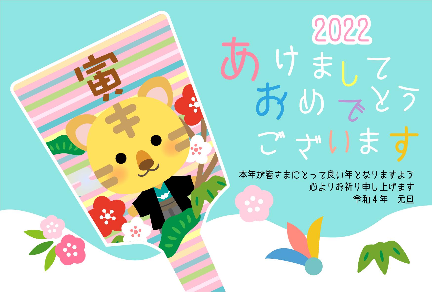 年賀状 2022年 無料デザインテンプレート(寅さんの羽子板)