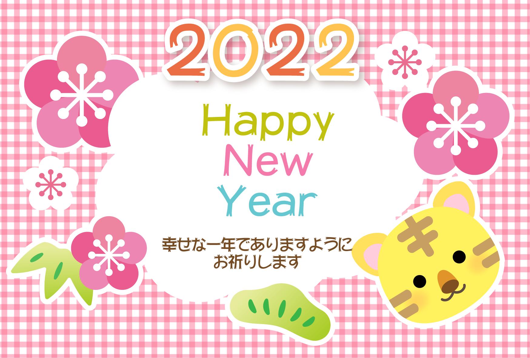 年賀状 2022年 無料デザインテンプレート(梅模様、かわいい柄)