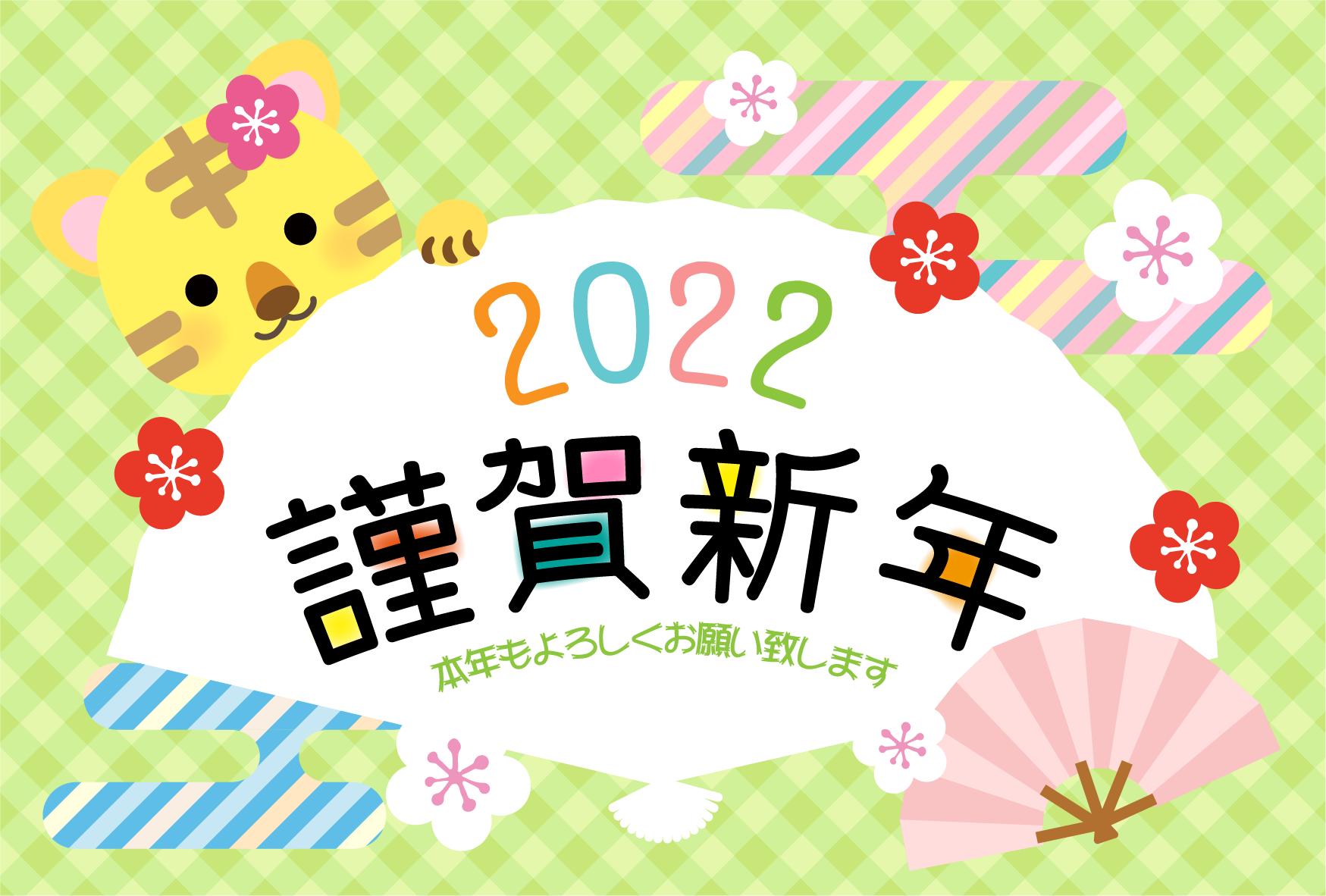 年賀状 2022年 無料デザインテンプレート(扇子模様)
