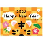 年賀状 2022年 無料デザインテンプレート(市松模様と寅さん)